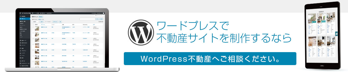 WordPress不動産